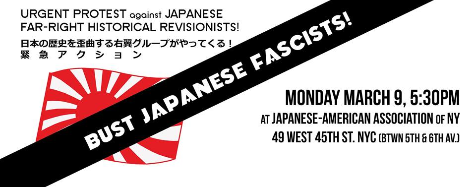 Protest Against Japanese Far-Right Historical Revisionists!