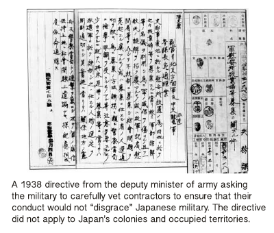 1938 Japanese government directive
