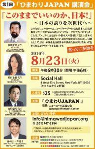 Himwari Japan Event 2016-08-23