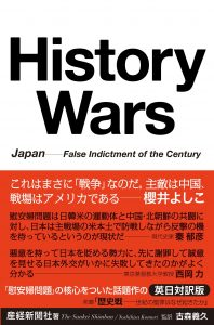 sankei_historywars_e