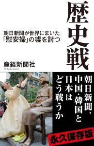 sankei_historywars_j