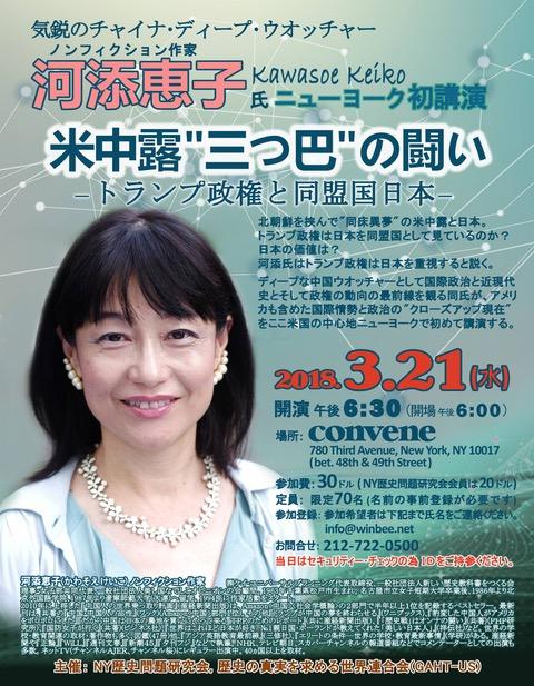 Kawasoe NYC Talk
